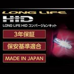 ヴァレンティ ( Valenti ) ロングライフ HIDコンバージョンキット ヘッド用35W 【H4 HI/LOW 6000K】HJL301-H4-60