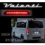 ヴァレンティ ( Valenti ) 3型後期〜 ハイエース LEDハイマウントストップランプ
