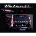 ヴァレンティ ( Valenti ) セレナ C25  LEDハイマウントストップランプ