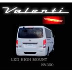 ヴァレンティ ( Valenti ) NV350 キャラバン E26    LEDハイマウントストップランプ
