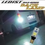 ジュナック レディスト バックランプ T16/T20 900ルーメン 6500K 1球入り JUNACK LEDIST BACK LAMP