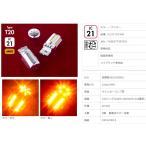 ヴァレンティ ( Valenti ) ジュエル LEDクロームバルブSS  【T20 シングル アンバー】ステルスタイプ LC21-T20-AM