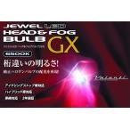ヴァレンティ( Valenti ) LED ヘッド&フォグバルブ GX 【HB3・HB4 6500K】 ホワイト LDG62-HB4-65
