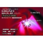 ヴァレンティ( Valenti ) LED ヘッド&フォグバルブ Premium 4600 【H4 Hi/Low 6000K】 ホワイト LDH30-H4-60 プレミアム