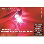 Valenti ハイエース3,4型 専用 LED ハイビーム&フォグバルブ Deluxe3800 【HB3/HB4 5500K/6700K】 ホワイト ヴァレンティ