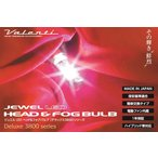 Valenti LED ヘッド&フォグバルブ Deluxe3800 【HB3/HB4 6700K】 ホワイト LDJ42-HB4-67 ヴァレンティ