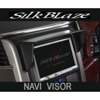 シルクブレイズ ナビバイザー ブラック 【ハイエース 200系 4型 S-GL 標準ボディ】 送料500円〜