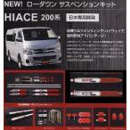 ランチョ RS9000XL ローダウンサスペンションキット -50mm 【ハイエース 200系】