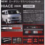 ランチョ RS5000 ローダウンサスペンションキット -50mm 【ハイエース 200系】