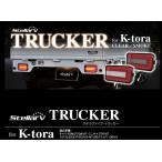 ステラファイブ LEDテールランプ トラッカー K-Tora   【 キャリィ スクラム ミニキャブ クリッパーNT100】軽トラ