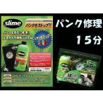 スマートリペア、緊急パンク修理キット スライム (slime)【手動タイプ】