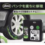 スマートリペア、緊急パンク修理キット スライム(slime)   【オートマチック】