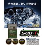 SOD-1Plus エスオーディーワンプラス 1L D1ケミカル エステル系オイルメンテナンス剤 計量カップ・交換シール付属