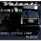 ヴァレンティ ( Valenti )  N-BOX  N-BOXカスタム   LEDテールランプ TH12NBX