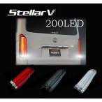 ステラファイブ 200 LED テールランプ 各色 ハイエース 200系