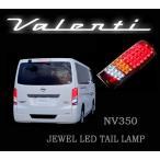 ヴァレンティ ( Valenti ) NV350 キャラバン E26 LEDテールランプ TNNV350