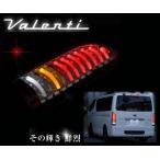 ヴァレンティ ( Valenti ) ハイエース200系  LEDテールランプ