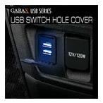 GARAX USB スイッチホールカバー LED点灯タイプ   ホンダ 汎用