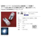 ヴァレンティ LEDポジションバルブ 超拡散レンズ採用 【T10 ホワイト 4LED】 VALENTI