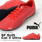 スニーカー PUMA プーマ メンズ SF ドリフトキャット 5 ULTRA Ferrari フェラーリ コラボ シューズ 靴 2017春新作 送料無料