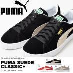 スニーカー プーマ PUMA メンズ スウェード クラシック + シューズ 靴 スエード SUEDE CLASSIC カジュアル ローカットスニーカー 送料無料