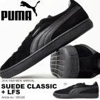 スニーカー プーマ PUMA メンズ スウェード クラシック+ LFS シューズ 靴 スエード カジュアル ローカット2016秋新作 送料無料