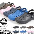 サンダル クロックス crocs クラシック ラインド クロッグ メンズ レディース ファー ボア もこもこ シューズ 靴 暖か 203591 2018秋冬新色