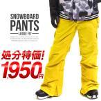 スノーボード ウェア 現品限りの爆安!大放出 メンズ パンツ ルーズカーゴ スリムフィット スノボパンツ スノボ スノボー イエロー SNOWBOARD PANTS スキー