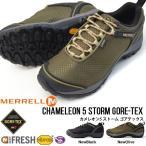 ショッピングメレル アウトドア シューズ メレル MERRELL CHAMELEON5 STORM GORE-TEX メンズ ゴアテックス M575499 トレッキング 登山 10%off 送料無料