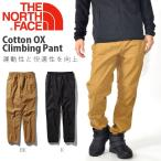 ショッピングNORTH クライミングパンツ THE NORTH FACE ザ・ノースフェイス メンズ Cotton OX Climbing Pant コットンオックス ロング アウトドア 2018春夏新作 ストレッチ