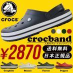ショッピングサボ クロックス CROCS スニーカー クロッグ クロックバンド レディース crocband 日本正規品 サンダル シューズ 靴 11016 送料無料 33%off