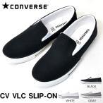 ショッピングSlip スリッポン コンバース CONVERSE メンズ レディース CV VLC SLIP-ON スリップオン スニーカー シューズ 靴 キャンバス 得割25 送料無料