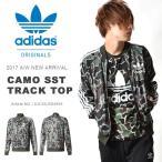 トラックトップ アディダス オリジナルス adidas Originals メンズ CAMO SST TRACK TOP 迷彩柄 ジャージ トラックジャケット 2017秋冬新作