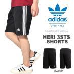 スウェット ハーフパンツ adidas Originals アディダ