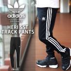 ロングパンツ adidas ORIGINALS アディダス オリジナルス メンズ HERI SST TRACK PANTS 3本線 ジャージ トラックパンツ スリム 2018春夏新作