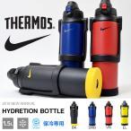 水筒 ナイキ NIKE ハイドレーションボトル 1.5L 保冷専用 直飲み サーモス スポーツボトル 水分補給 ステンレス 魔法瓶 得割18