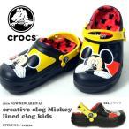 サンダル クロックス crocs クリエイティブ クロッグ ミッキー ラインド キッズ 子供 ミッキーマウス ファー ボア もこもこ