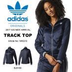 トラックジャケット adidas Originals アディダス オリジナルス レディース HERI TRACK TOP ロゴ サテン ジャージ 2017夏新作 送料無料