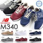 再入荷 スニーカー ニューバランス new balance メンズ M340 シューズ 靴 日本正規代理店品 ロウカット NB ニューバラ