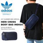 2WAY ボディバッグ adidas ORIGINALS アディダス オリジナルス メンズ レディース HERI CROSS BODY BAG INDIGO ウエストポーチ ショルダー 2017夏新作