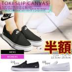 ショッピングSlip 30%off スリッポン スニーカー ナイキ NIKE レディース メンズ ウィメンズ トキ スリップ キャンバス スリップオン シューズ 靴 WMNS TOKI SLIP CANVAS 724770