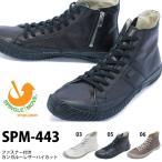 スニーカー SPINGLE MOVE スピングルムーブ メンズ レディース SPM443 ハイカット ジップ付き レザーシューズ 靴 送料無料
