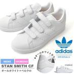 スタンスミス スニーカー adidas Originals アディダス オリジナルス メンズ STAN SMITH シューズ 靴 送料無料