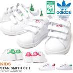 スタンスミス スニーカー adidas Originals アディダス オリジナルス キッズ ベビー STAN SMITH CF I ベルクロ シューズ 子供靴 2017秋冬新作