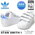 スタンスミス スニーカー adidas Originals アディダス オリジナルス メンズ レディース STAN SMITH CF ベルクロ シューズ BY9191 2017春夏新作