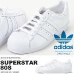 adidas Originals(アディダス オリジナルス)SUPERSTAR 80s 婦人・女性用...