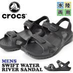 ショッピングサボ サンダル クロックス CROCS スウィフトウォーター リバーサンダル メンズ 水陸両用 ウォーターサンダル シューズ 靴 203965 送料無料