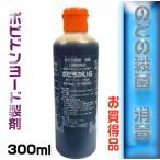 【即納品】ポビうがいS 300ml 【第3類医薬品】