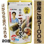 【あじかん】国産焙煎ごぼう茶 20包入 国産ごぼう100%使用