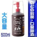 【第3類医薬品】シオノギ製薬 イソジンうがい薬 500ml
